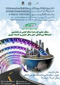 حضور شرکت عرفان صنعت اصفهان در هفدهمین نمایشگاه بین المللی حمل و نقل عمومی و خدمات شهری