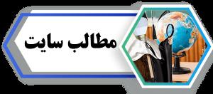 مطالب سایت - شرکت عرفان صنعت اصفهان