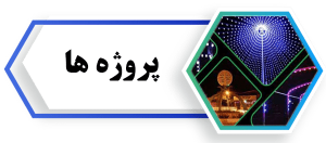 پروژه ها - شرکت عرفان صنعت اصفهان