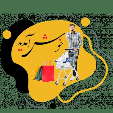 فروشگاه - شرکت عرفان صنعت اصفهان