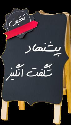 شرکت عرفان صنعت اصفهان